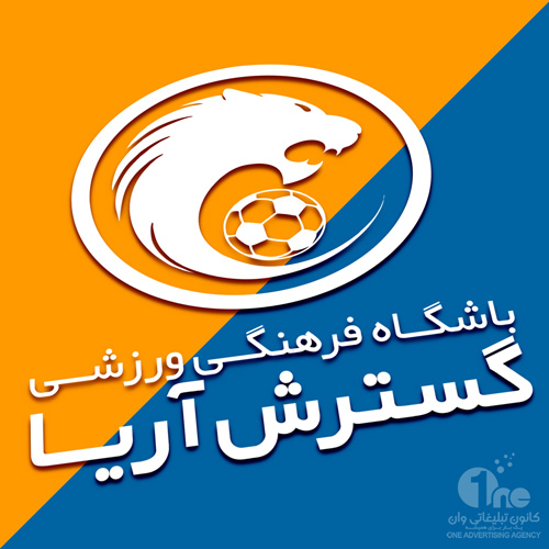 باشگاه فرهنگی ورزشی گسترش آریا