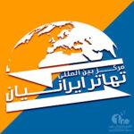 مرکز بین المللی تهاتر ایرانیان